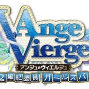 TVアニメ版『アンジュ・ヴィエルジュ』にメインヒロインの1人「彩城 天音」の登場が決定 田村ゆかりさんがキャラクターボイスを担当