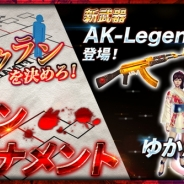 VOYAGE SYNC GAMESとSelvas、『GUN FIRE』に「クラントーナメント」を実装 新武器「AK-Legend(A級)」も公開