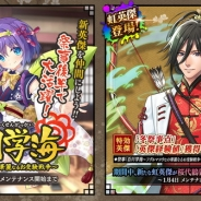 DMM GAMES、『一血卍傑-ONLINE-』で冬祭事「百川学海 ~フグルマヨウヒの華麗なるお受験戦争~」を12月28日より開催!