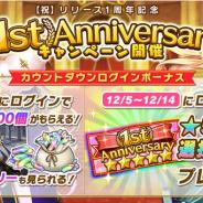 EXNOA、『ガールズシンフォニー』DMM GAMES版のリリース1周年を記念したイベントとキャンペーンを開催!