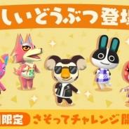 任天堂、『どうぶつの森 ポケットキャンプ』に5人の新どうぶつを追加! 新どうぶつたちの好みの家具も登場