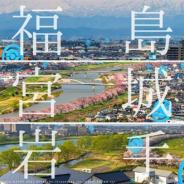 Nianticとポケモン、『ポケモンGO』で岩手県、宮城県、福島県のオーナーに6ヵ月間無料で「Niantic 東北の思い出・お店再発見プログラム」を順次提供