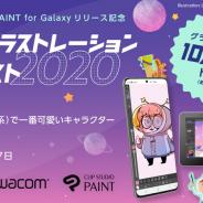 セルシスとGalaxy、ワコム、 CLIP STUDIO PAINT for Galaxyのリリースを記念して「国際イラストコンテスト2020」を開催