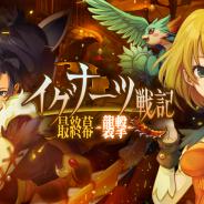 サイバーエージェント、『エンドライド-X fragments-』に新キャラクター「SSRアリシア(CV:美山加恋)」が登場!