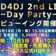 ブシロード、「D4DJ 2nd LIVE」ライブビューイングチケットの販売を開始 全20名のキャストサイン入りポスターのプレゼントも