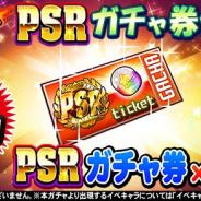 KONAMI、『実況パワフルプロ野球』で1人3回限りの「球宴 PSRガチャ券付きガチャ」を開催!