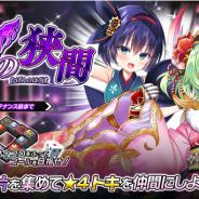 EXNOA、『要塞少女』で双六イベントリニューアル! 期間限定イベント「夢幻の狭間」を開催