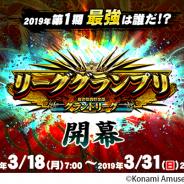 コナミアミューズメント、アーケードゲーム『麻雀格闘倶楽部 GRAND MASTER』にてリーググランプリを開催!