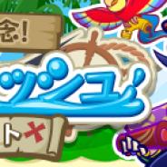 セガ、『ぷよクエ』でギルドイベント「★7解放記念!海賊王ラッシュ」を12月2日より開催 「ギルドイベントセレクトガチャ」を先行開催中!