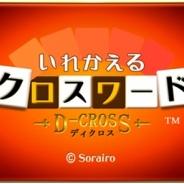 そらいろ、スマホ向けクロスワードパズル『いれかえるクロスワード D-CROSS(ディクロス)』をリリース