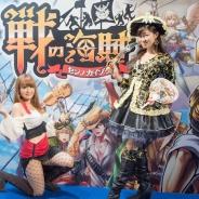 【TGS2015】パートナー企業が一同に集結したセガブースを取材  『龍が如く』の展示ブースが大盛況、スマホゲームは『戦の海賊』推し