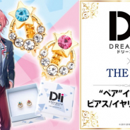 「Fan Fun MARKET」が「DREAM!ing」コラボジュエリーの受注販売を開始!