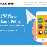 ユニコンとAppBankが提携し、「AppBank Fello」の提供開始…アプリの収益化や継続率向上、集客を支援