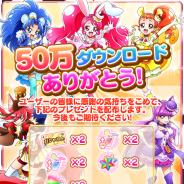 バンナム、『プリキュア つながるぱずるん』が50万ダウンロードを突破! 「Go!プリンセスプリキュア」だけが登場する専用ガシャも登場