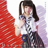 KONAMI、『jubeat plus』で春奈るなさんとのコラボパックを配信…「Overfly」「アイヲウタエ」など4曲を収録
