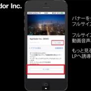 アップベイダー、スマホアプリ向け動画広告配信サービス「AppVador」と効果測定システム「F.O.X」との連携を開始