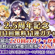 EXNOA、『宝石姫 JEWEL PRINCESS』リリース2.5周年キャンペーンを開催! 新宝聖姫「ファントムアメシスト」が登場するイベントも