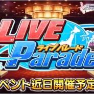 バンナム、『デレステ』で期間限定イベント「LIVE Parade」を9月30日15時より開催!