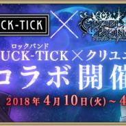 gumi、『クリスタル オブ リユニオン』でロックバンド・BUCK-TICKとのコラボイベントを開催決定 「魔王」櫻井敦司が降臨!