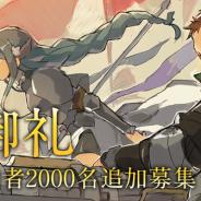 クローバーラボ、シミュレーションRPG『夜明けのベルカント』のクローズドβテスト参加者を2000名追加募集!
