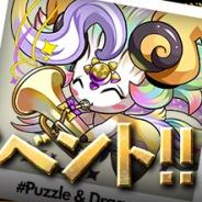 ガンホー、『パズル&ドラゴンズ』で豪華企画が盛りだくさんの「Instagram開設1周年記念イベント!!」を3日より期間限定で開催!