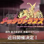 ブシロードとポケラボ、『戦姫絶唱シンフォギアXD』で金子彰史氏がシナリオ原案を担当したイベント「竜姫咆哮メックヴァラヌス」を近日開催ッ!