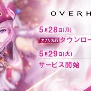 ネクソン、新作RPG『OVERHIT』の事前登録者数が30万人を突破! 正式サービス開始に先駆けて5月28日よりアプリの先行ダウンロードを開始