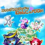 HEROZ、iOS版『にゃんくるりん - にゃんこパズル対戦ゲーム!』事前登録受付を開始 にゃんこをくるくる転がし揃えるパズルゲーム