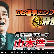 モブキャスト、『モバプロ2 レジェンド』で元広島東洋カープの山本浩二氏がCMで演じた「山本校長」としてコラボ大会に参戦決定