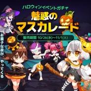 NCジャパン、『ゴッドオブハイスクール【神スク】』「ハロウィン期間限定キャラクター」を追加実装 「降臨!おばけカボチャと夢魔の翼」も開催