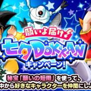 バンナム、『ドッカンバトル』で「ポルンガドラゴンボールキャンペーン」と「願いよ届け!七夕DOKKANキャンペーン!」、DOKKANフェスを開催中!