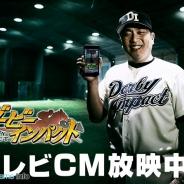 エイチーム、『ダービーインパクト』で3周年と累計750万DL突破の記念キャンペーンを開催 山本昌さん出演の新TVCMを5月21日より放映開始