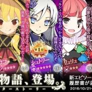 DMMゲームズ、『かんぱに☆ガールズ』で「三相天位キャンペーン」を開催!