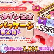 バンナム、『シャニマス』でバレンタイン特別パッケージを販売 10連ガシャやユニット別SSR確定ガシャのチケット入り