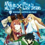 ディライトワークス、『The Last Brave』がアニメ「盾の勇者の成り上がり」とコラボした新カードゲーム『盾の勇者の成り上がり × The Last Brave』を発売決定!