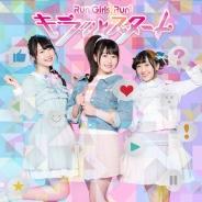 TVアニメ「キラッとプリ☆チャン」主題歌「キラッとスタート」のMVが公開! Run Girls, Run!が原宿を駆けるキラキラ元気なMVに