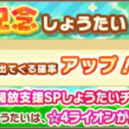 セガゲームス、『けものフレンズ3』で「新章公開記念しょうたい」を開催 は☆4「ライオン」の出現確率アップ中!!