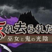 フジゲームス、『プレカトゥスの天秤』でイベント「忘れ去られた島~巫女と鬼の光陰~」を開催 新キャラ「リセ」「ラセツ」「クシナ」が登場