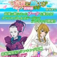 ヤマトクルー、『宇宙戦艦ヤマト2199 BATTLE FIELD INFINITY』森&セレステラの花嫁姿が登場ウエディングイベント「花束に願いを」を開催