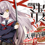 KADOKAWAとDeNA、『天華百剣 -斬-』がコミック『武装少女マキャヴェリズム』とのコラボを開催 500万DL突破記念キャンペーンも