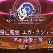 FGO PROJECT、『Fate/Grand Order』で第2部 第4章「Lostbelt No.4 創世滅亡輪廻 ユガ・クシェートラ 黒き最後の神」のTVCMを公開