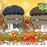 ビーワークス、『なめこの巣』でクリスマスイベント「ボンボン・デ・ノエル」を開催! 主役はボン!