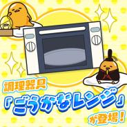 サイバーステップ、『さわって!ぐでたま ~3どめのしょうじき~』に新調理器具「ごうかなレンジ」を追加 新しいぐでたまが12種類登場!