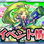 ミクシィ、『モンスターストライク』で新イベント「絶対解明!サイエンス☆プリンセス」を1月18日12時より開催