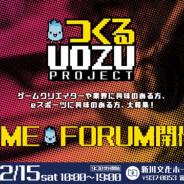 富山県魚津市、ゲームのまちを目指す「つくるUOZUプロジェクト」の今年最大のイベント「UOZUゲームフォーラム2018」を12月15日に開催