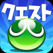 【Google Play週次ランキング(4/26)】1周年キャンペーンに新テレビCM、銀だこコラボなど盛り沢山の『ぷよぷよ!!クエスト』が急上昇!