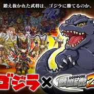 Donuts、『戦国の虎Z』でアニメゴジラ公開を記念したコラボイベント「ゴジラ×戦国の虎Z 大怪獣襲来」を開始 イベント第2弾、第3弾も開催を予定