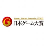 CESA、日本ゲーム大賞2020「アマチュア部門」の作品募集のテーマを決定! 3月2日から応募受付を開始!