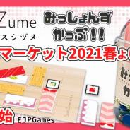 EJP、新作ボードゲーム「瞬間沸騰パーティーゲーム」「サビを効かせるスシ戦略ゲーム」をゲームマーケット2021春で販売