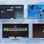 miHoYo、『原神』の今後のアップデート情報として新システムおよび新機能の情報を公開